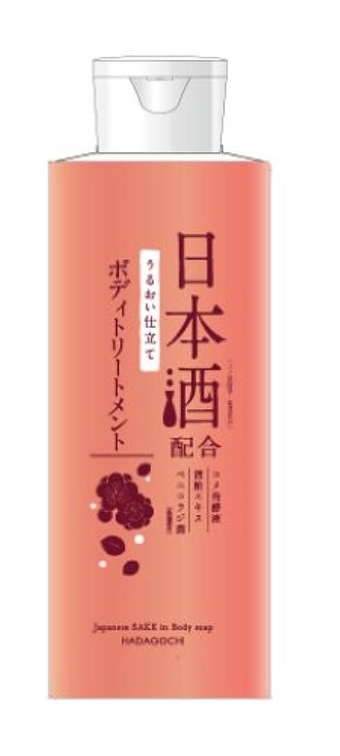 批評予防接種設置ハダゴチ ボディトリートメントNS(日本酒配合) 200ml