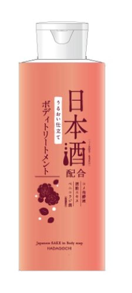 リースマージ申請中ハダゴチ ボディトリートメントNS(日本酒配合) 200ml