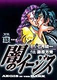 闇のイージス 13 (ヤングサンデーコミックス)