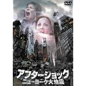 アフターショック/ニューヨーク大地震 [DVD]