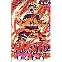 NARUTO -ナルト- 26 (ジャンプコミックス)