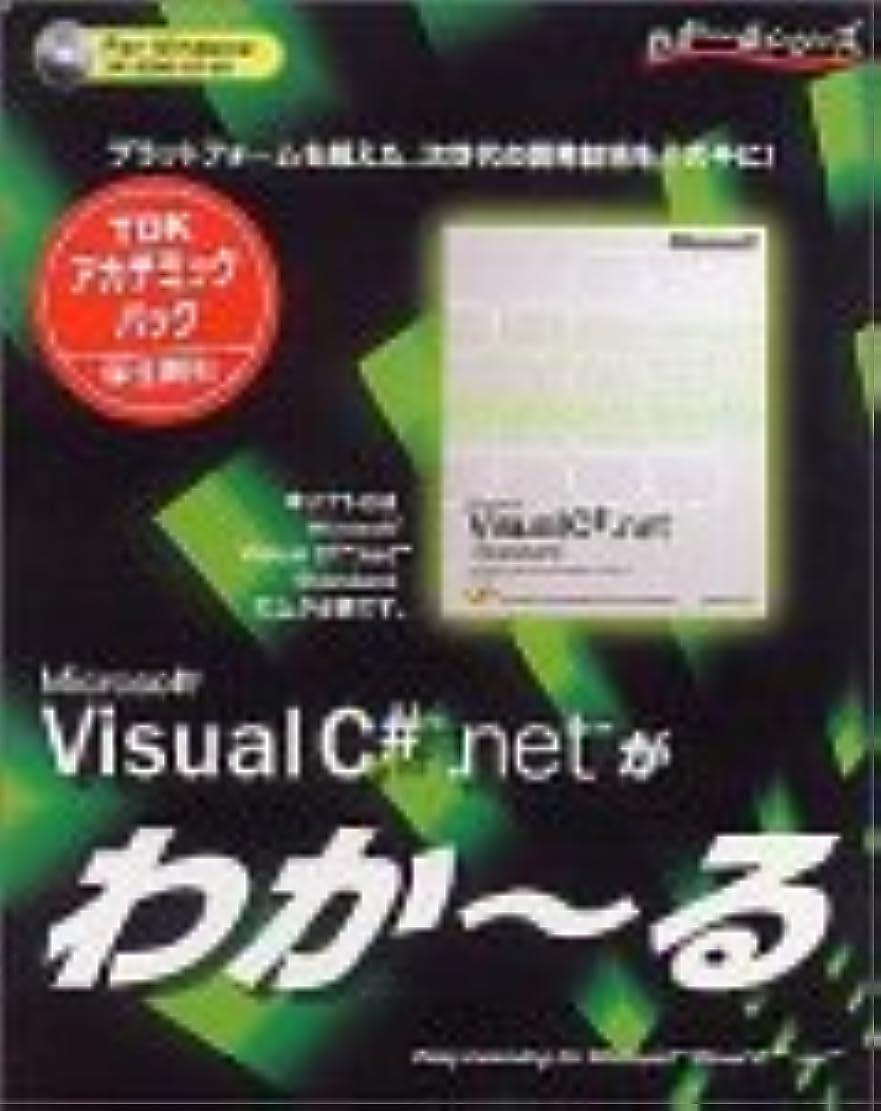 ファブリック孤独な結晶Microsoft Visual C# .NETがわか~る アカデミックパック