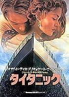 タイタニック―ジェームズ・キャメロン監督 (Shueisha mook)
