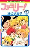 ファミリー! (11) (フラワーコミックス)
