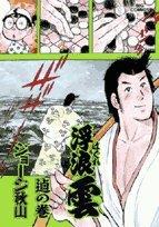 浮浪雲 (76) (ビッグコミックス)
