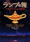 ランプの精(ジン)―イクナートンの冒険