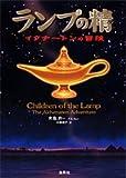 ランプの精 イクナートンの冒険 (ランプの精シリーズ)