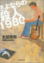 さよならの殺人1980 (祥伝社文庫)の詳細を見る
