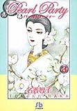 パール・パーティー (3) (小学館文庫)