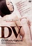 DV ドメスティック・バイオレンス スペシャル・エディション [DVD]