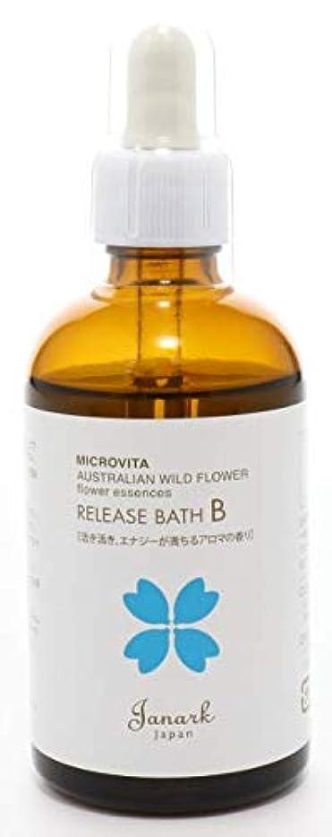 溝脆い予防接種【リリースバスB 100ml】活力でみなぎる体をサポートする入浴剤
