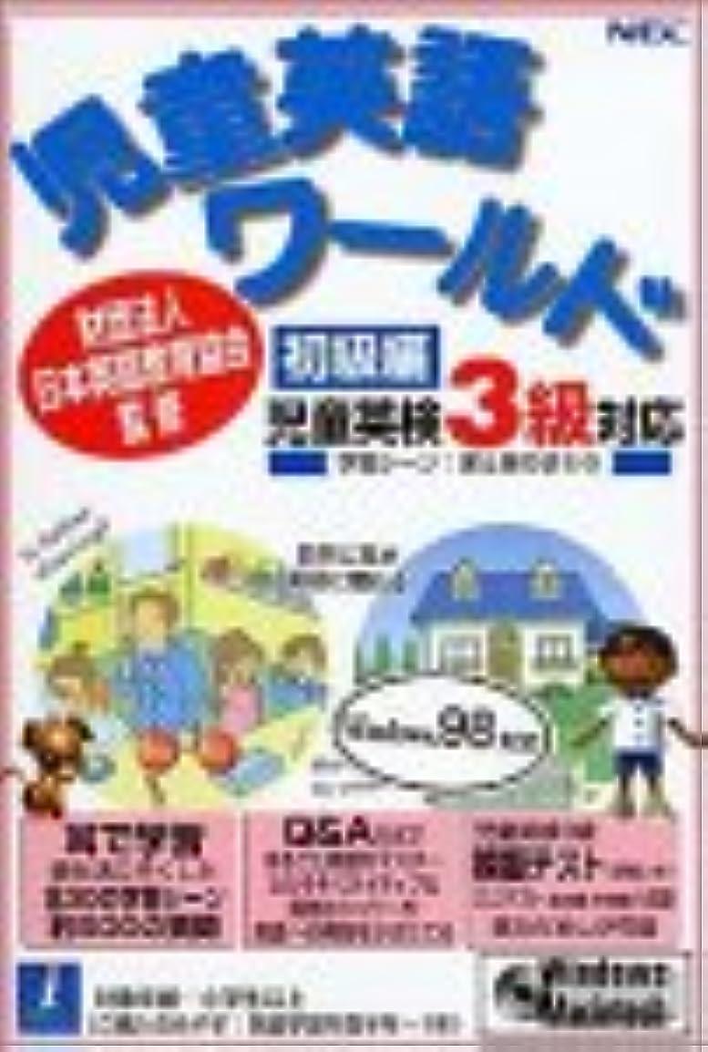 限り汚いワイン児童英語ワールド 初級編 児童英検3級対応