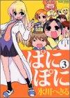 ぱにぽに 3 (ガンガンファンタジーコミックス)