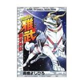 銀牙外伝ー甲冑の戦士ー雅武 (ジャンプコミックスセレクション)