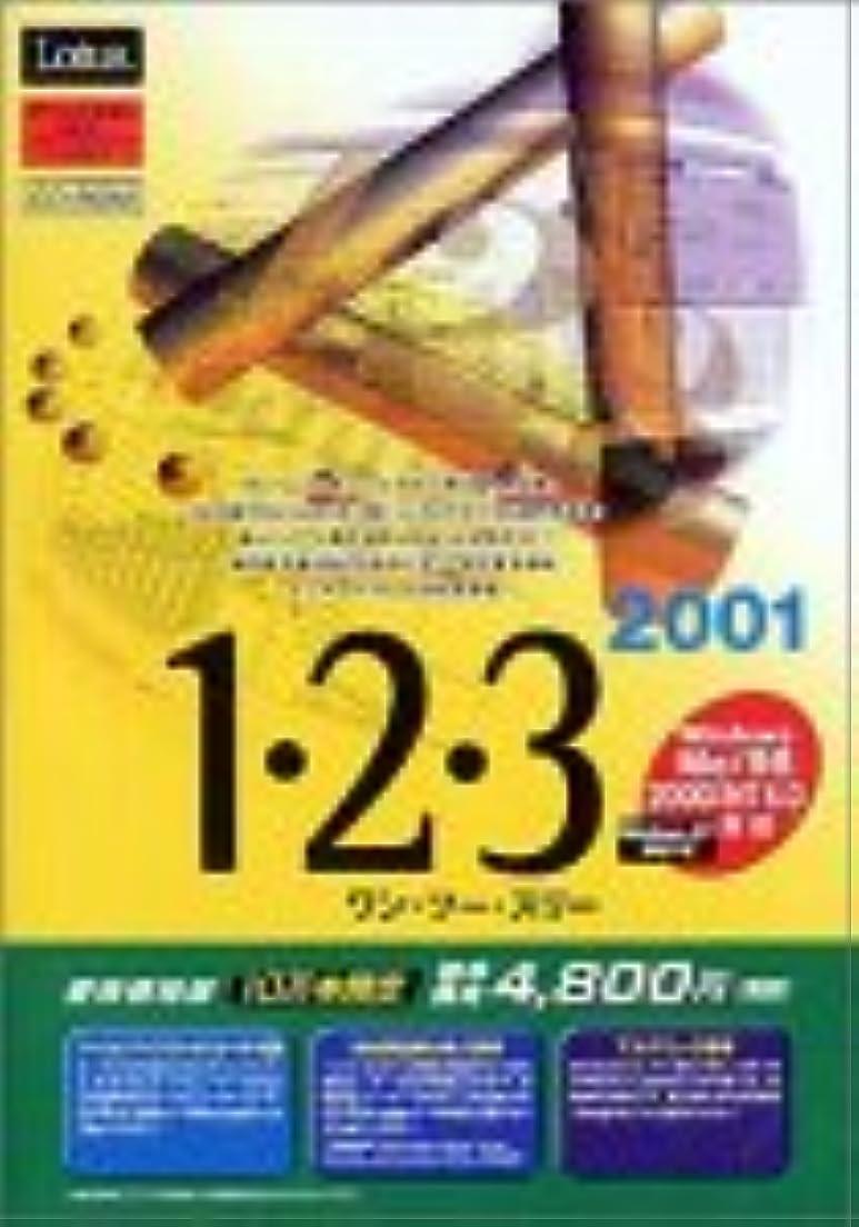 綺麗なモノグラフ不実Lotus 1-2-3 2001 バージョンアップ版 ロータスユーザー優待版 アカデミックパック 乗換版 (マニュアルなし)