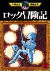 ロック冒険記(2) (手塚治虫漫画全集)の詳細を見る