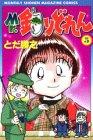Mr.釣りどれん (5) (講談社コミックス (622巻))