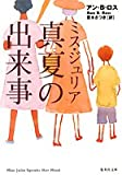 ミス・ジュリア 真夏の出来事 (集英社文庫)