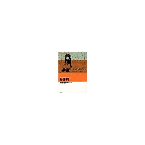 A・LI・CE (角川コミックス・エース・エクストラ―Hirosuke Kizaki memorial edition)の詳細を見る