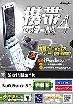 携帯マスターNX4 SoftBank 3G充電版
