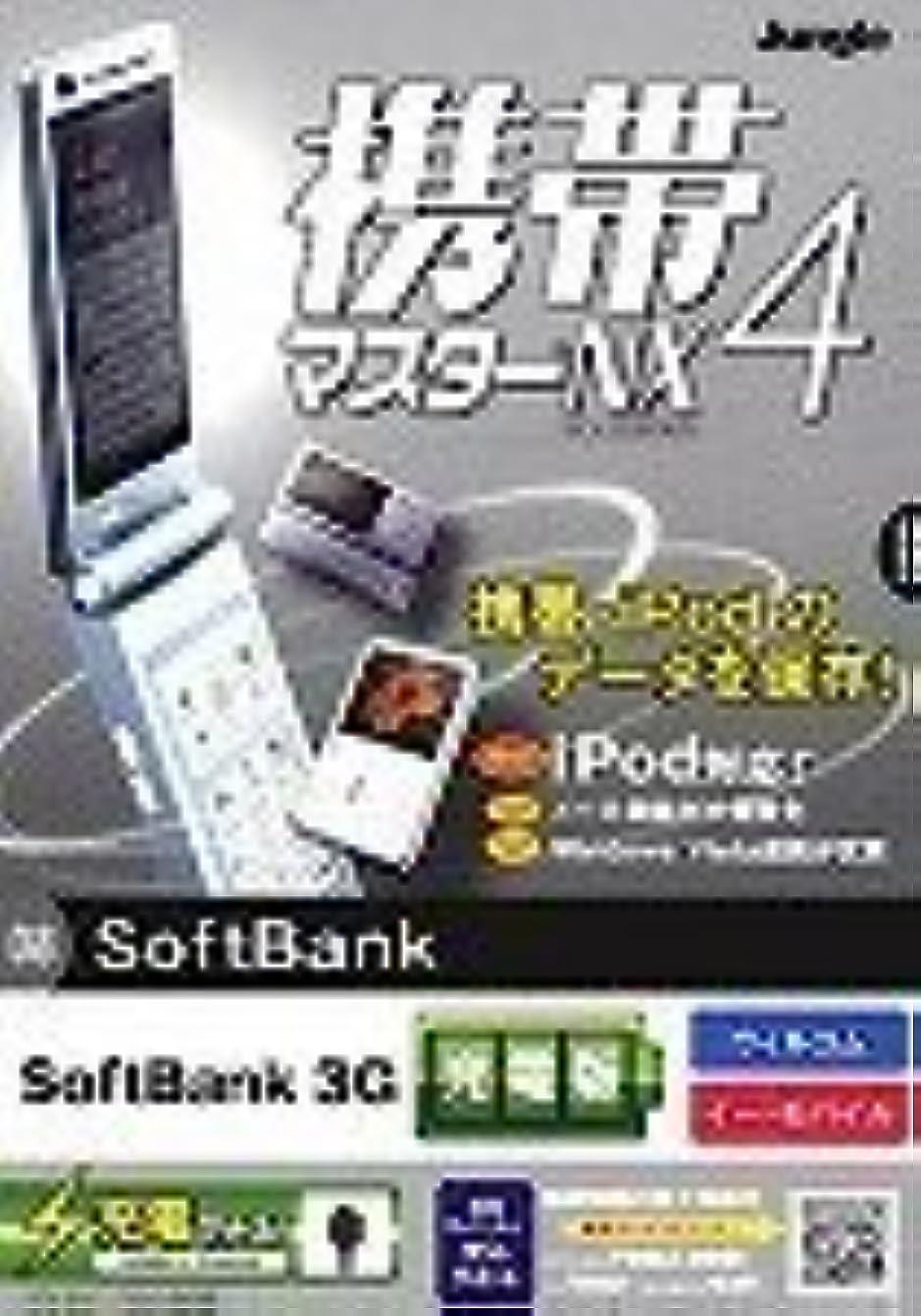 どれでも交換可能高める携帯マスターNX4 SoftBank 3G充電版