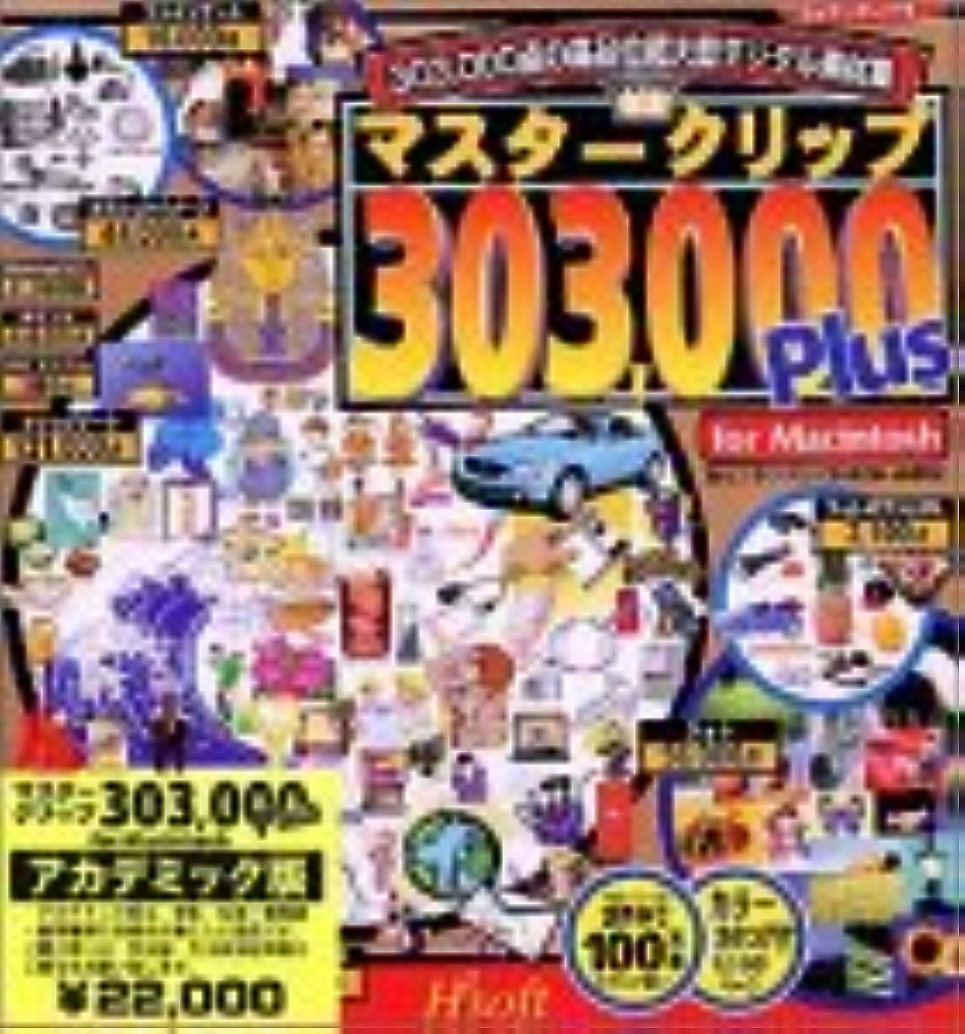 セグメントトラクター限りマスタークリップ 303000 Plus for Macintosh アカデミック版