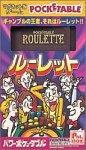 [해외]포켓 터블 파워 룰렛/Pocketable Power Roulette