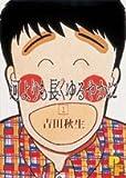 河よりも長くゆるやかに / 吉田 秋生 のシリーズ情報を見る