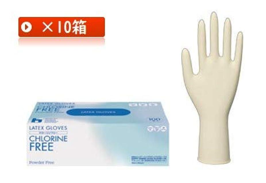 【 まとめ買い 10箱】ハッピーハンズ クローリンフリー 【ラテックス 手袋 パウダー無し 100枚入り】 (XS)