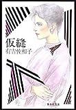 仮縫 (集英社文庫)