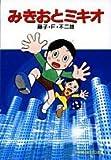 みきおとミキオ / 藤子・F・不二雄 のシリーズ情報を見る