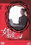 女王の教室 Vol.4 [DVD]