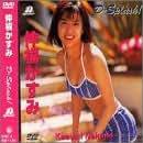 仲根かすみ D-Splash!Special Price DVD