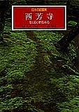 西芳寺 苔と石と夢窓疎石 (日本の庭園美)