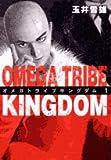 OMEGA TRIBE KINGDOM 1 (ビッグコミックス)