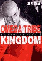 OMEGA TRIBE KINGDOM 1 (ビッグコミックス)の詳細を見る