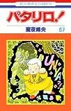 パタリロ! (第67巻) (花とゆめCOMICS (1921))
