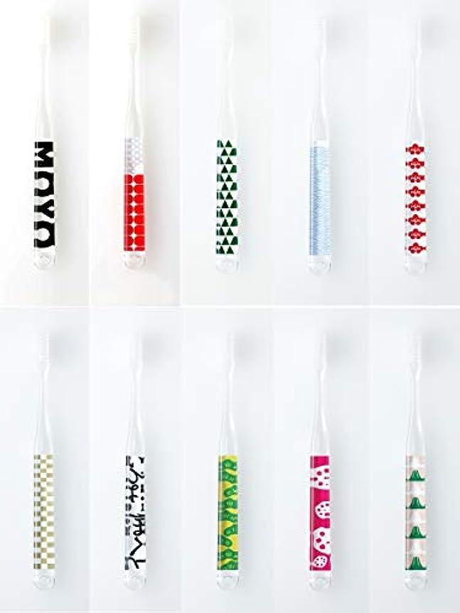 市の花昆虫修理可能MOYO モヨウ 歯ブラシ Japan 10本セット_562302-japan 【F】,Japan10本セット ハブラシ