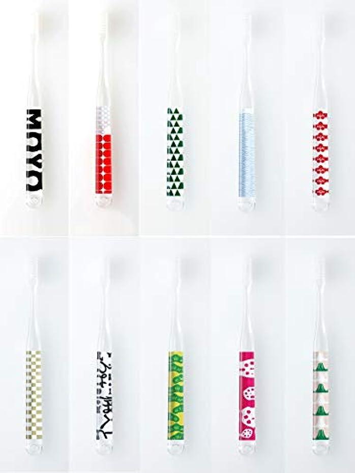 イタリアの充実連想MOYO モヨウ 歯ブラシ Japan 10本セット_562302-japan 【F】,Japan10本セット ハブラシ