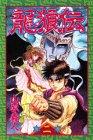 龍狼伝 (2) (講談社コミックス 月刊少年マガジン)
