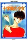十字架の少女―ハイスクール・オーラバスター (集英社文庫―コバルトシリーズ)