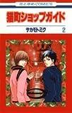 猫町ショップガイド 第2巻 (花とゆめCOMICS)