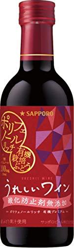 サッポロ うれしいワイン 酸化防止剤無添加ポリフェノールリッチ<有機プレミアム> 300ml