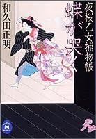 蝶が哭く―夜桜乙女捕物帳 (学研M文庫―夜桜乙女捕物帳)