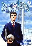 フットボールほど素敵な商売はない!! / 戸塚 啓 のシリーズ情報を見る