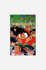 グランダー武蔵 第7巻―スーパーフィッシング (てんとう虫コミックス) コミック