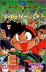 グランダー武蔵 第7巻―スーパーフィッシング (てんとう虫コミックス)