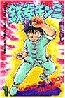 鉄拳チンミ (1) (講談社コミックス (130巻))