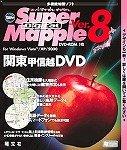 Super Mapple Digital Ver.8 関東甲信越DVD