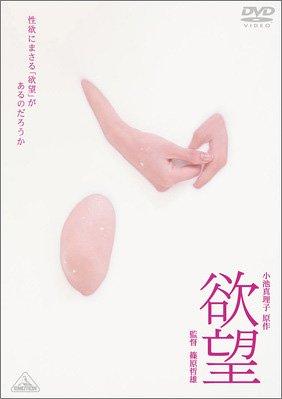 欲望 [DVD]